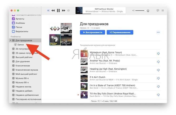Как создать папку с плейлистами в приложении Музыка