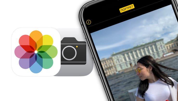 Как удалить или изменить эффект размытия с портретного фото на iPhone