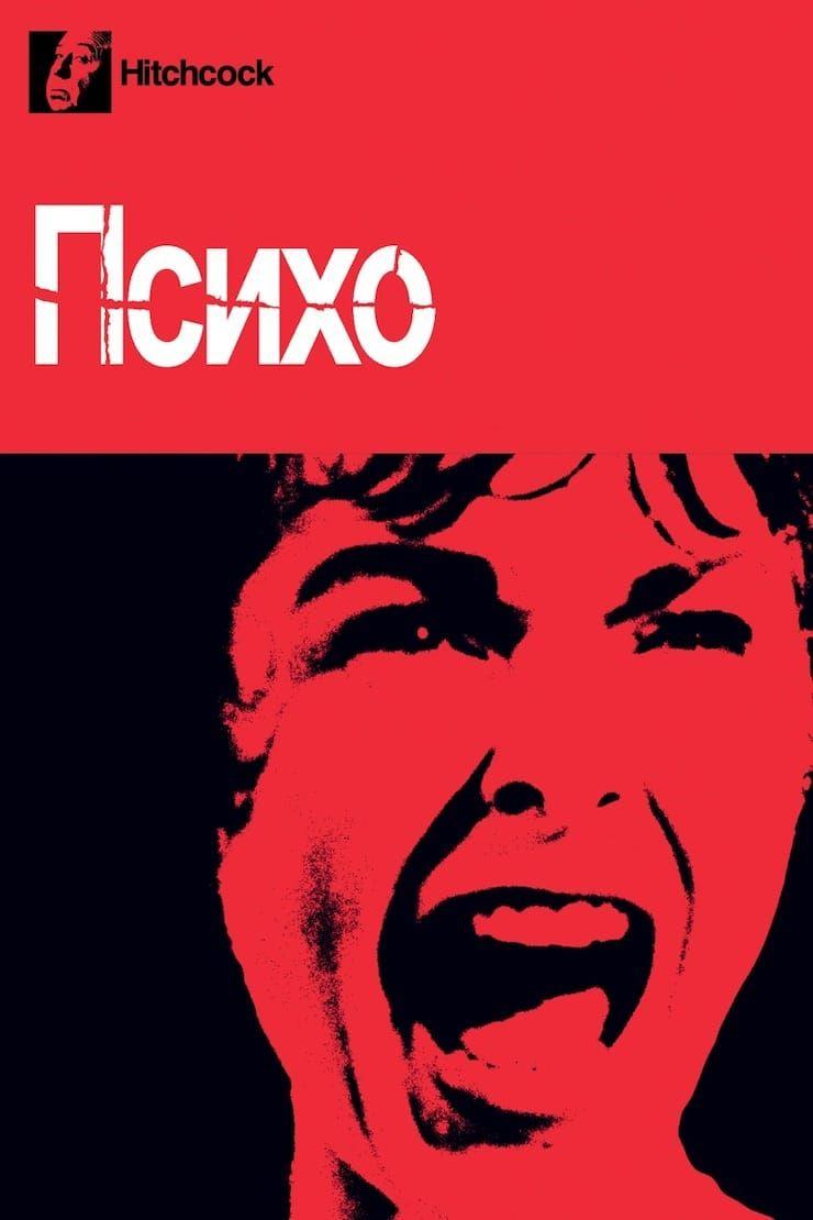 Психо (Psycho, 1960) год