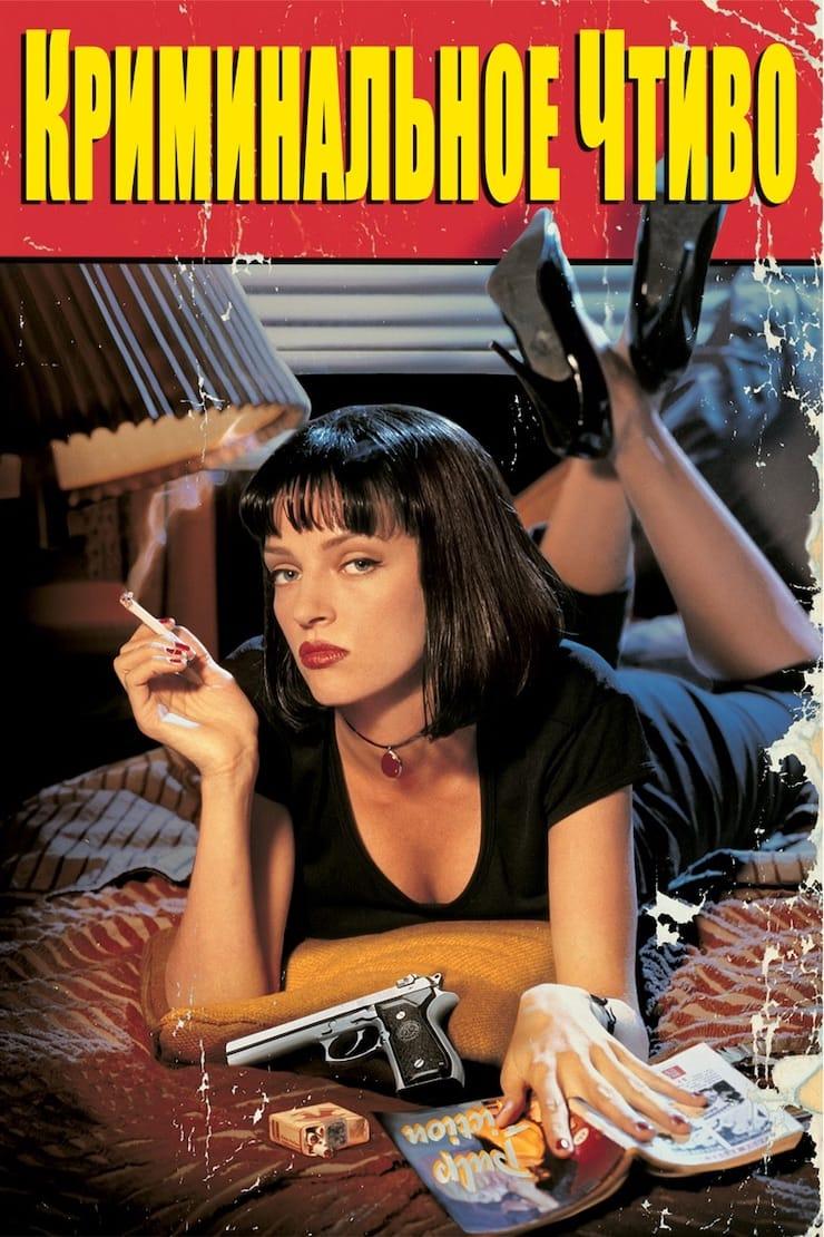 Криминальное чтиво (Pulp Fiction), 1994 год
