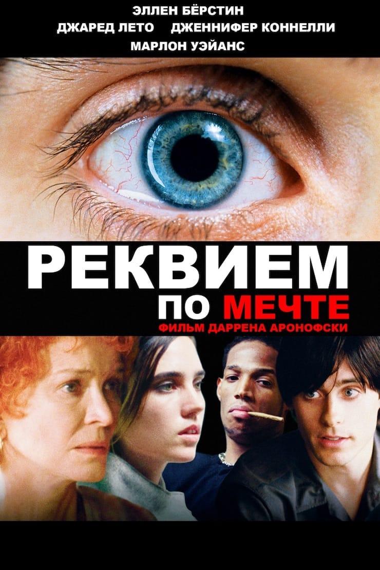 Реквием по мечте (Requiem for a Dream), 2000 год