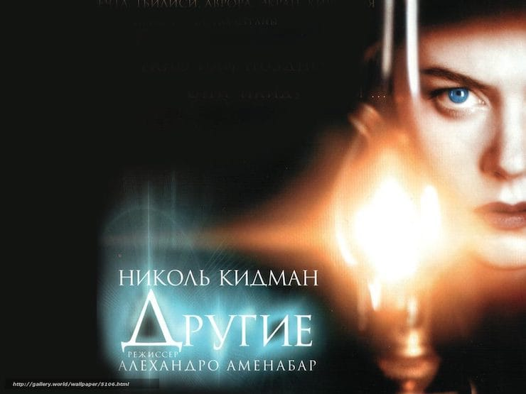 Другие (The Others), 2001 год