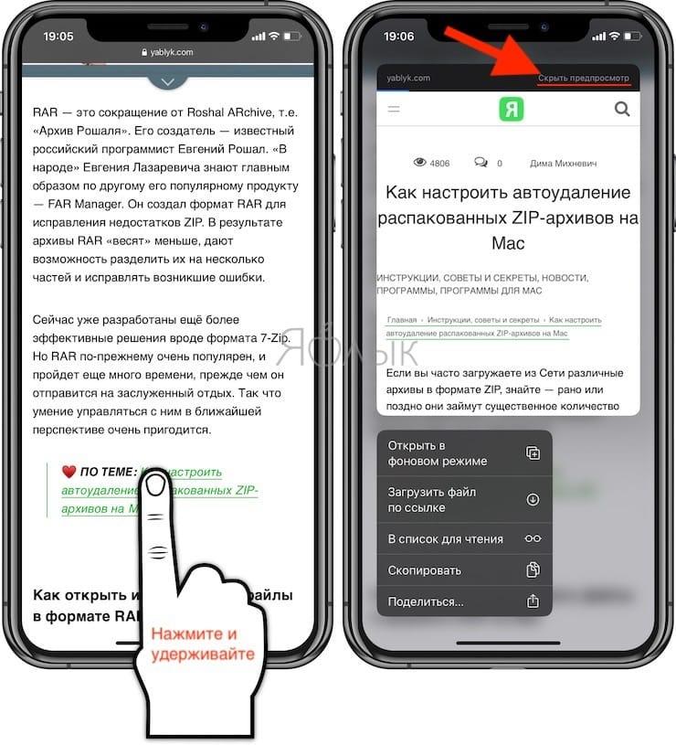Как включить предварительный просмотр ссылки, вместо превью веб-страницы в Safari на iPhone и iPad