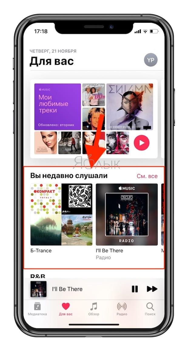 Вы недавно слушали в Apple Music