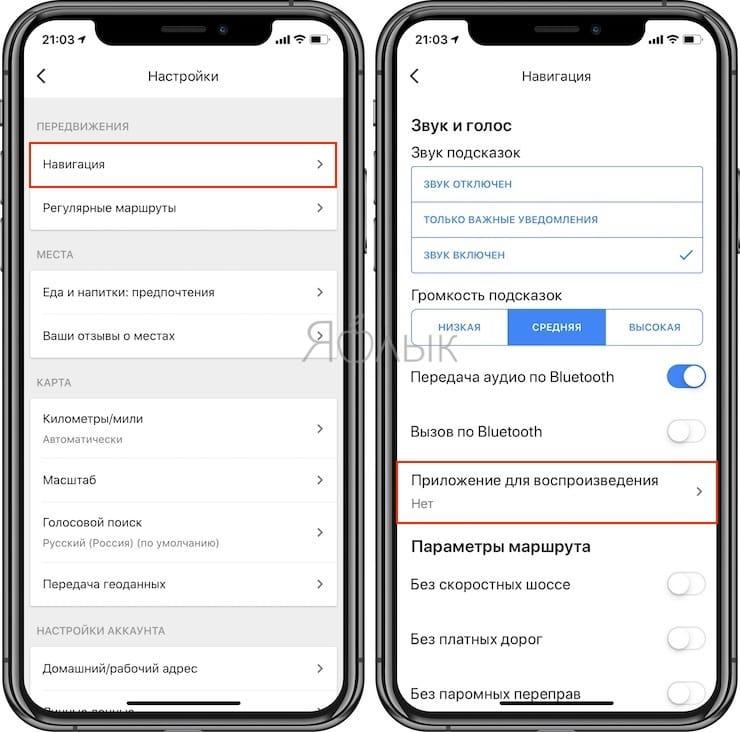 Как включить плеер Apple Music прямо в «Google Картах» на iPhone
