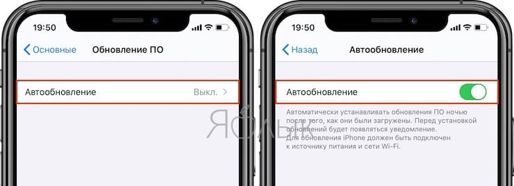 Как настроить автоматическое обновление iOS или iPadOS посредством Wi-Fi