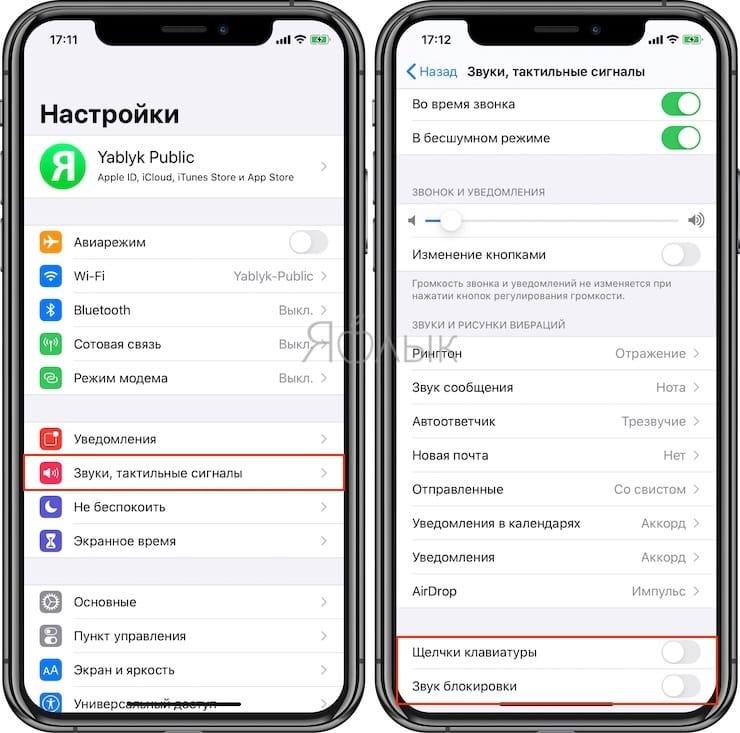 Как отключить Щелчки клавиатуры иЗвук блокировки на iPhone
