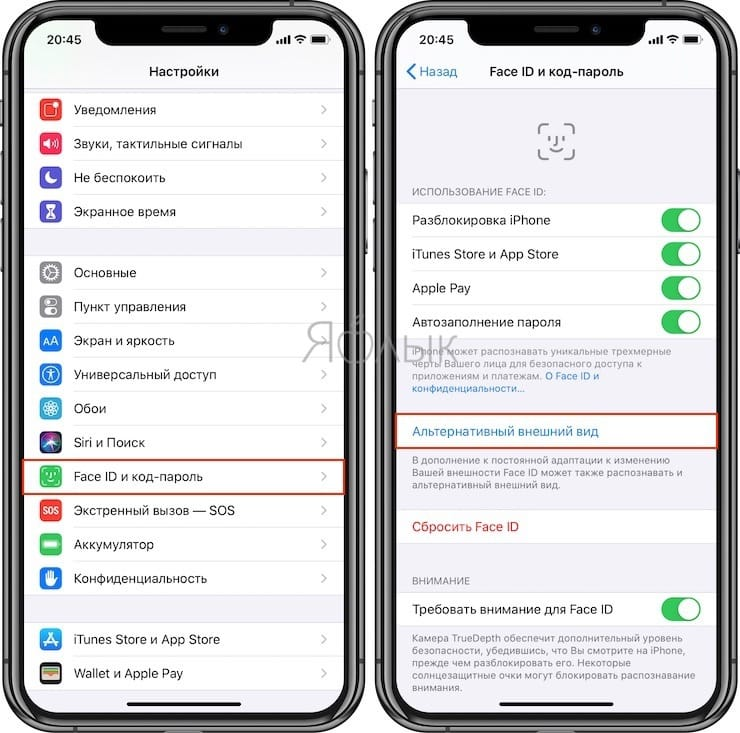 Как добавить второе лицо для разблокировки iPhone через Face ID