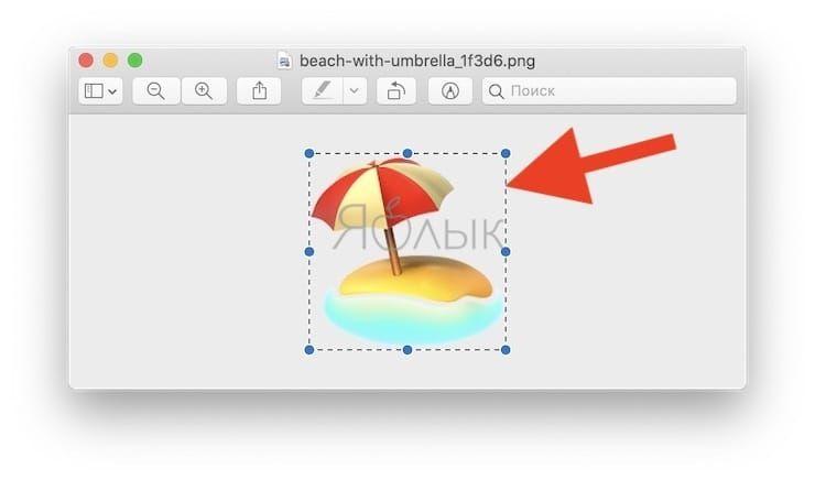 Как на Mac изменить значки папок на смайлики эмодзи