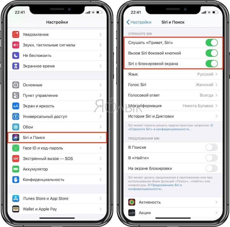 Как позвонить абоненту сiPhone или iPad по громкой связи при помощи Siri