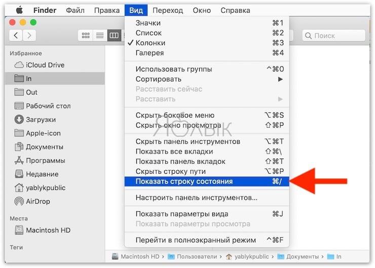 Как смотреть свободное место хранилища (внутренней памяти) Mac в Finder