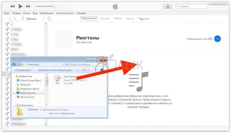Как создать рингтон для iPhone при помощи iTunes на компьютере с Windows?