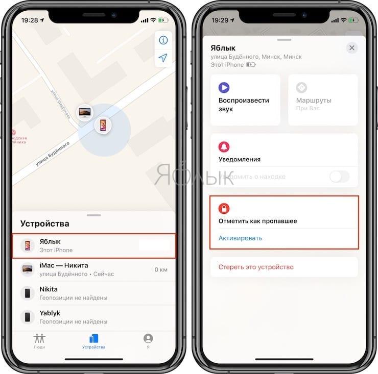Как в «Локаторе» найти потерянные iPhone или iPad, если они не подключены к Интернету