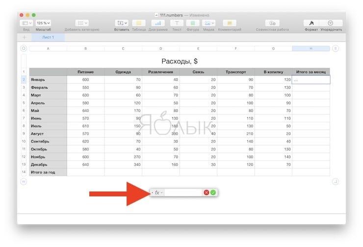 Как открывать редактор формул в Numbers на Mac