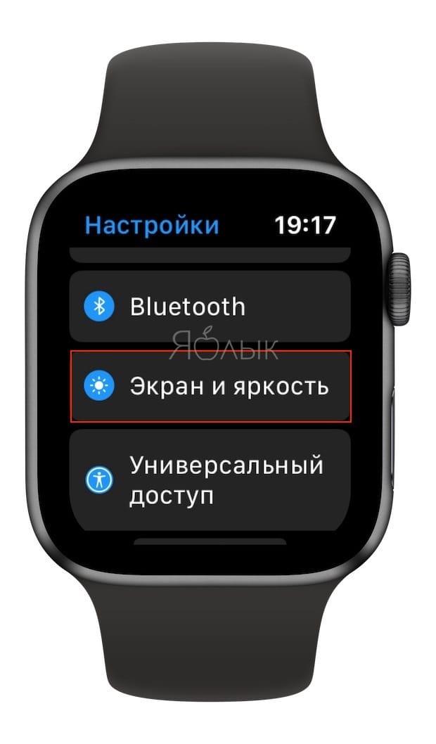 Как отключить (включить) функцию Всегда включено (Always On) на Apple Watch