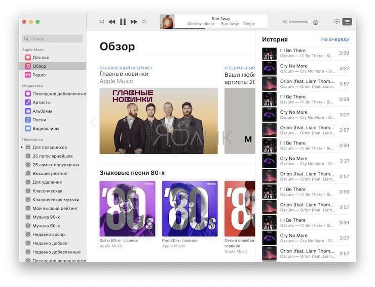 чКак управлять историей прослушивания Apple Music на Mac