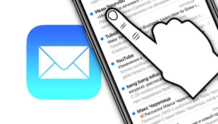 Как быстро выделять электронные письма (e-mail) в Почте на iPhone и iPad