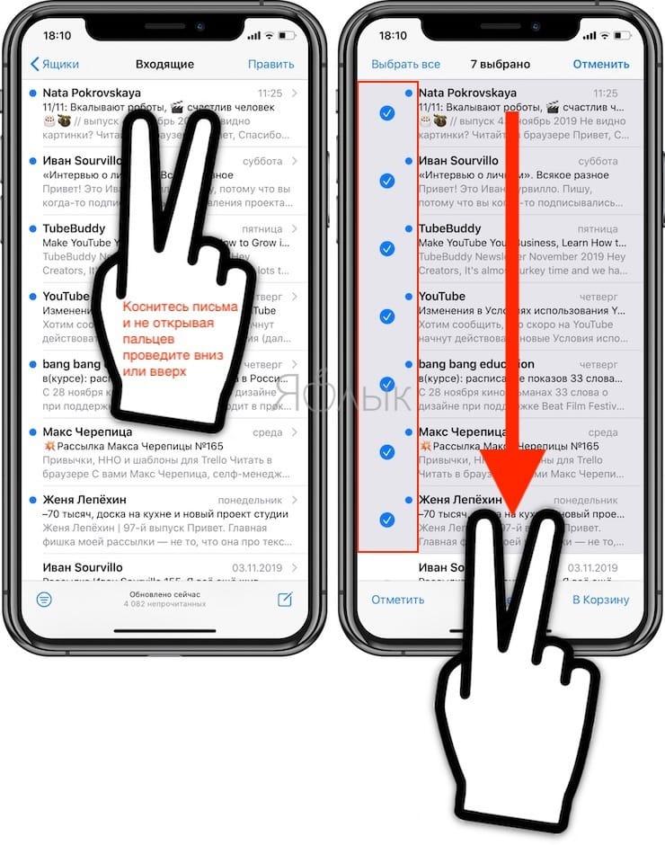 Как быстро выделять письма (e-mail) в Почте на iPhone и iPad
