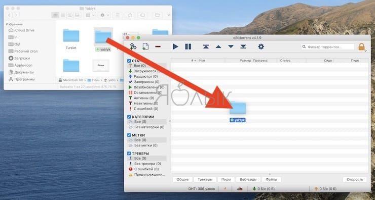Как передать файлы с компьютера на компьютер с помощью торрент-клиента