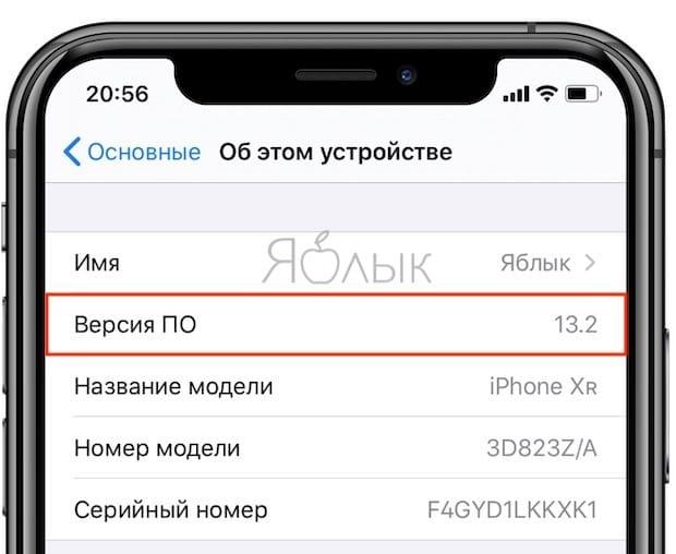 Как узнать версию iOS на iPhone или iPad