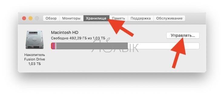 Как проверить доступный объем хранилища (внутренней памяти) Mac