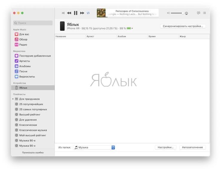 Как создать рингтон для iPhone на Mac