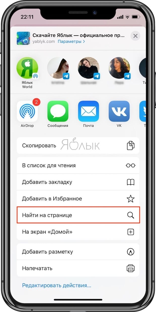Поиск нужных слов и текста на веб-странице с помощью опции «Найти на странице» в Safariна iPhone или iPad