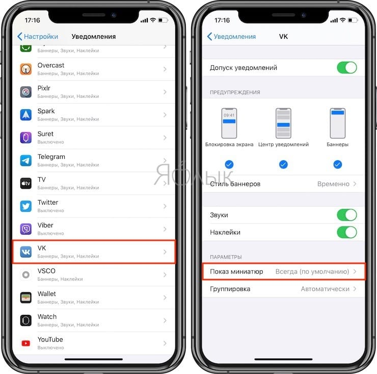 Как скрывать от посторонних текст уведомлений с экрана блокировки на iPhone или iPad