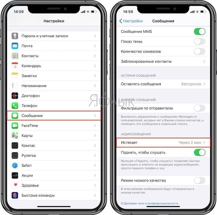 Как сохранять голосовые сообщения iMessage на iPhone
