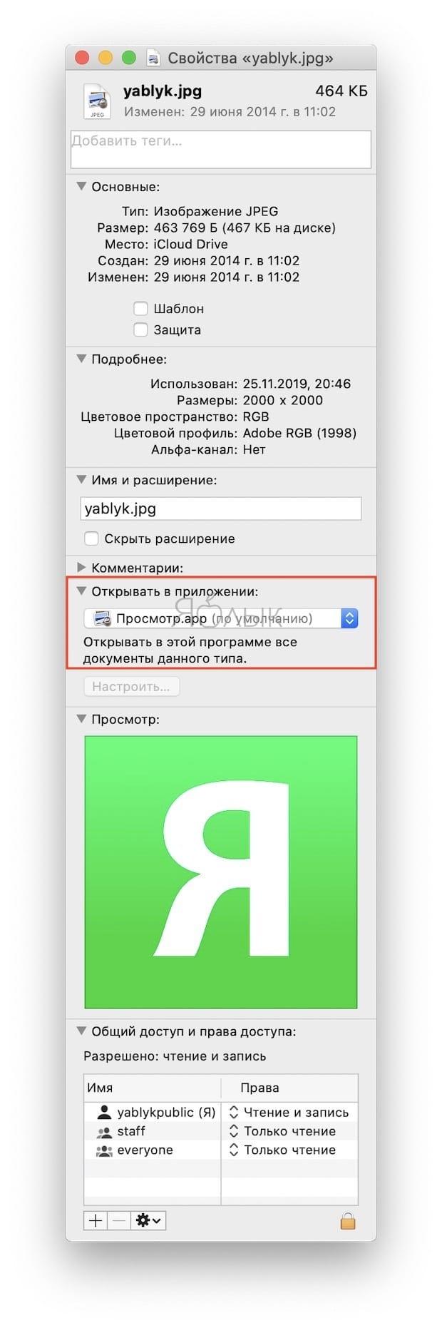 Как изменить приложение по умолчанию для открытия файлов в macOS