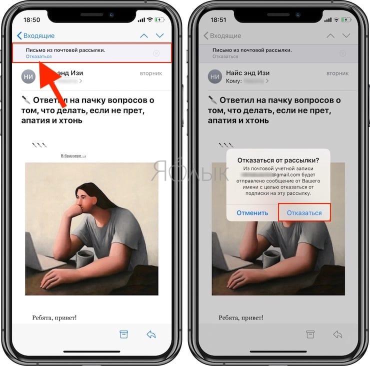 Как отписаться от почтовой рассылки (спама) в Почте наiPhone и iPad