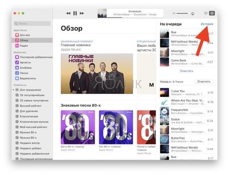 Как управлять историей прослушивания Apple Music на Mac
