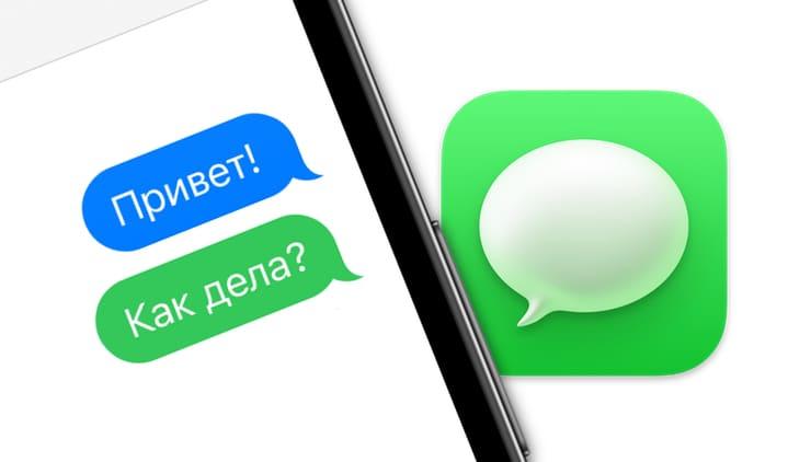 iMessage и SMS, или почему сообщения в iPhone бывают синими и зелеными