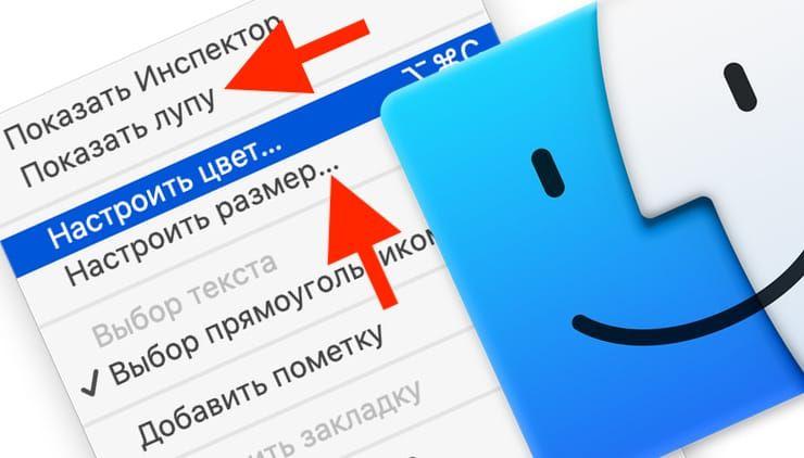 Что значат многоточия в названиях подпунктов меню macOS