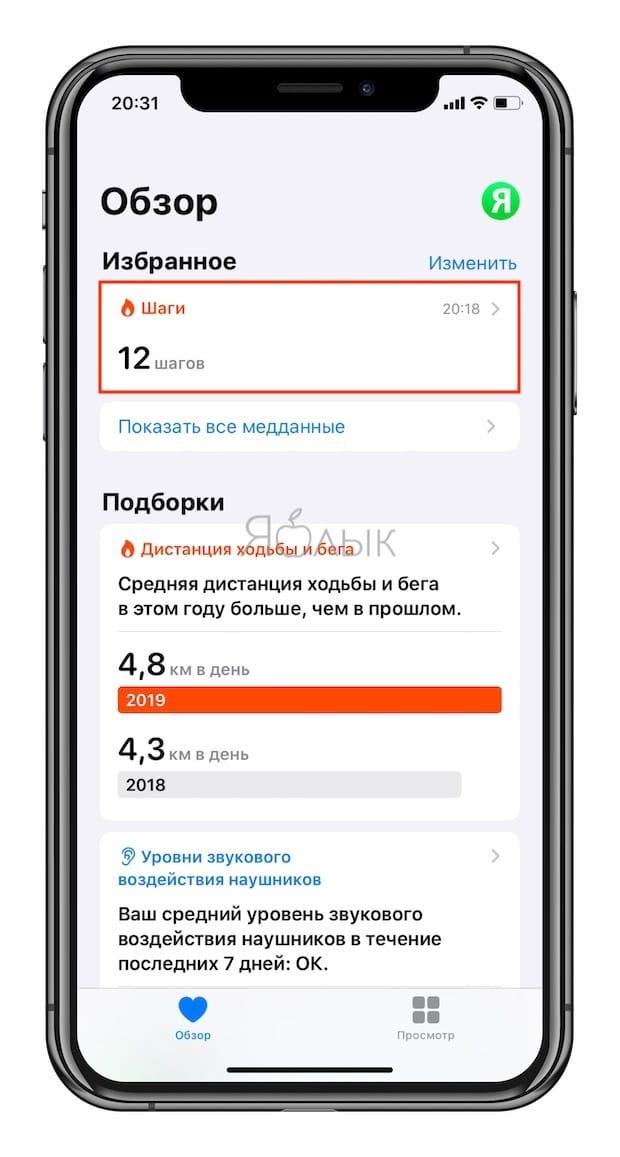 Как включитьшагомер в iPhone (подсчет шагов, дистанции и калорий)?