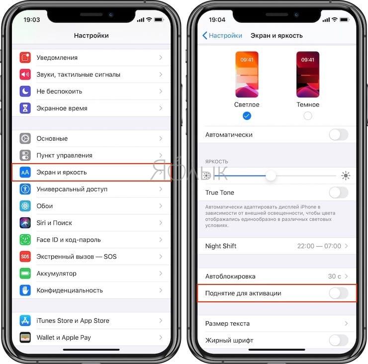 Как отключить Поднятие для активации на iPhone