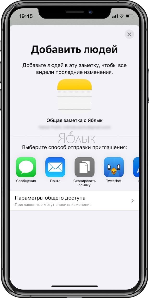 Как совместно редактировать Заметки на iPhone и iPad с другими пользователями