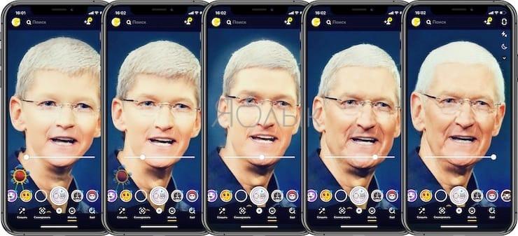 Как сделать видео старения собственного лица в Snapchat (анимация от ребенка до старого человека)