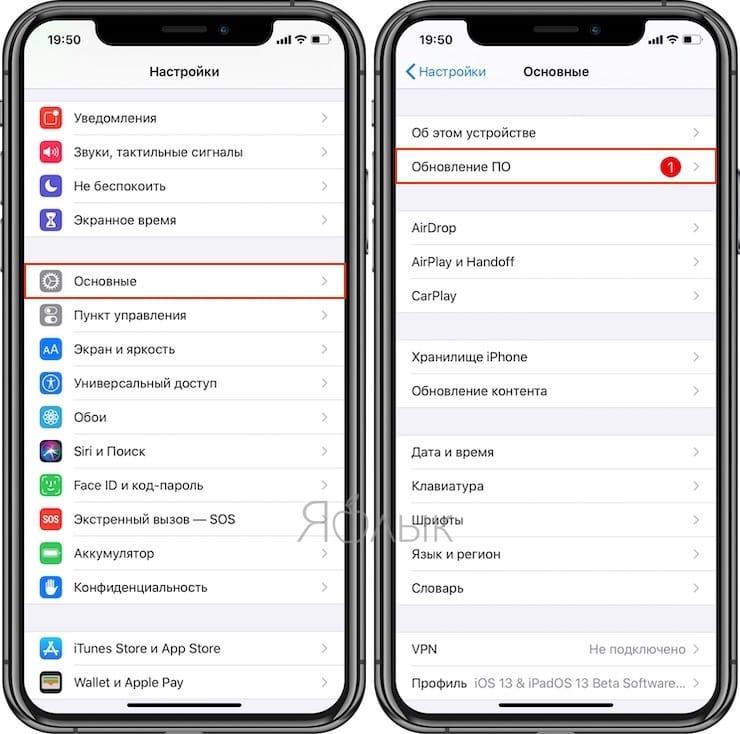 Как обновить iOS (iPadOS) на iPhone, iPad или iPod Touch «по воздуху», используя Wi-Fi?