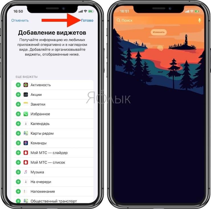 Как отключить виджеты на iPhone
