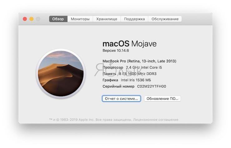 Как узнать, можно ли добавить или заменить оперативную память на Mac