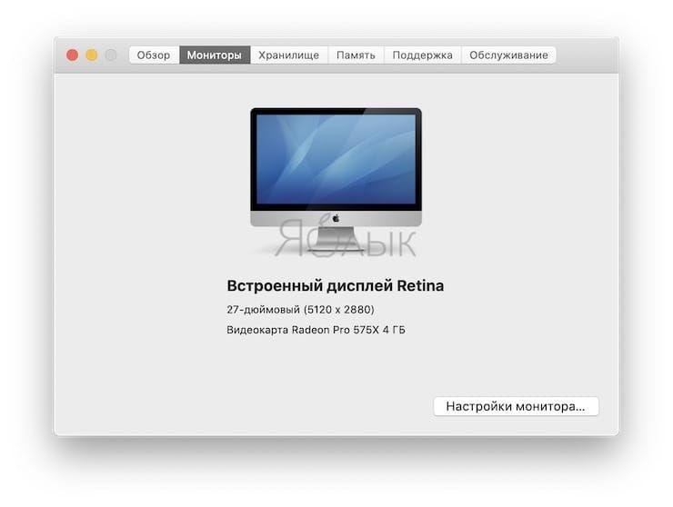 Как посмотреть характеристики Mac