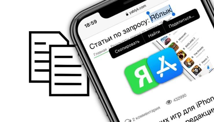 Как на iPhone и iPad копировать, вырезать и вставлять текст, фото и ссылки