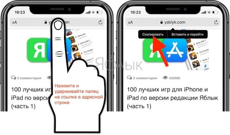 Как копировать URL-ссылки на iPhone или iPad