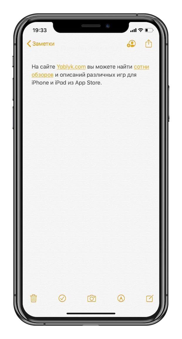 Как копировать, вырезать и вставлять при помощи контекстного меню на iPhone и iPad?