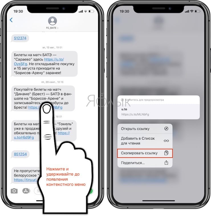 Как скопировать текстовое сообщение