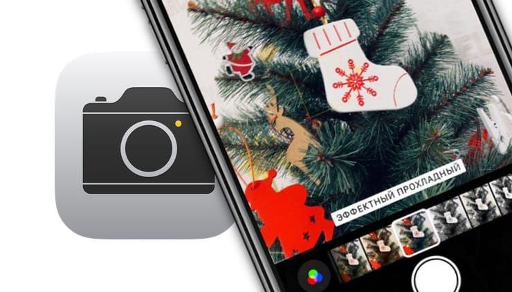 Фильтры в камере iPhone