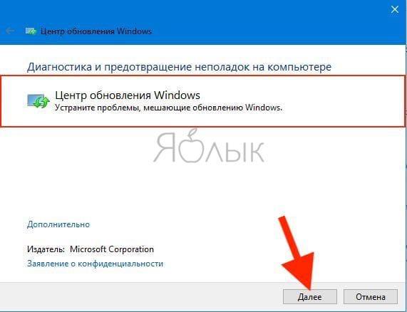 Устранение неполадок в Центре обновления Windows для избавления от ошибки 0x80070002