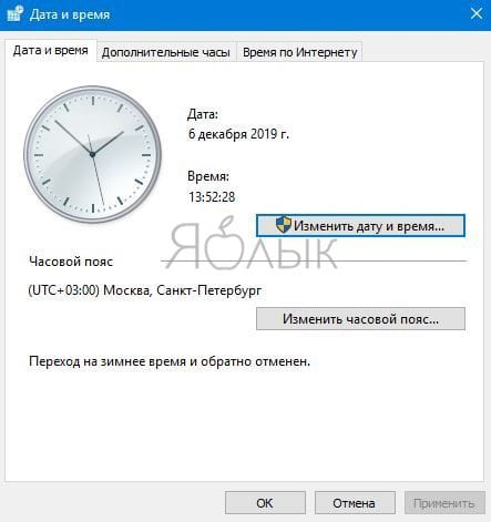 Исправление системной даты и времени для устранения ошибки 0x80070002 в Windows 10