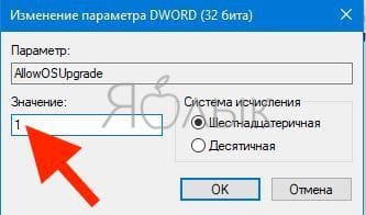Изменения в редакторе реестра для устранения ошибки 0x80070002